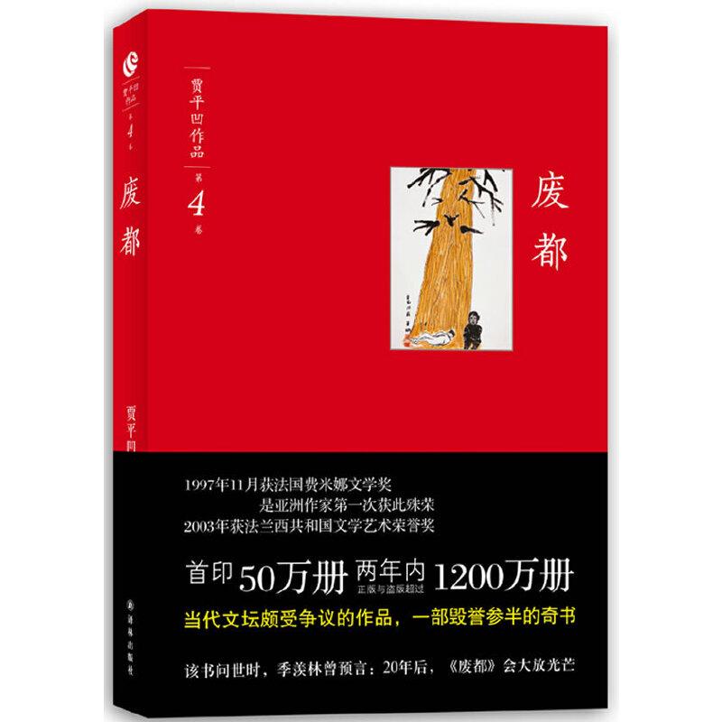 废都(贾平凹作品)该书问世时,季羡林曾预言:20年后,《废都》会大放光芒。