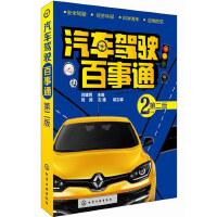 汽车驾驶百事通(第二版)
