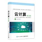 云计算(第三版)―高级大数据人才培养丛书