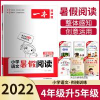 一本阅读题小学语文暑假阅读4升5衔接训练通用版四年级升五年级2021版