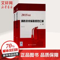 消防技术标准规范汇编(2015年版) 中国计划出版社 编