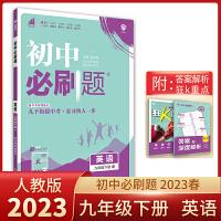 2020版 初中必刷题九年级下册英语 人教版 初中必刷题英语9九年级下练习册试卷题库 初三3九下英语同步教材完全解读6