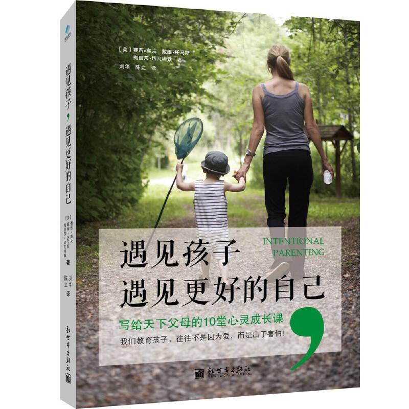遇见孩子,遇见更好的自己豆瓣读书年度受关注图书家教育儿类强烈推荐(我们教育孩子,往往不是因为爱,而是出于害怕!做父母的就要敢于暴露自己的懦弱,用自己的一言一行向孩子展示长大成人的实质。)