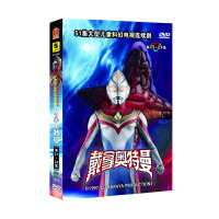 戴拿奥特曼DVD 第21-24集