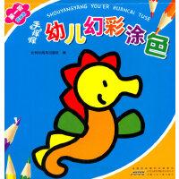 安徽少年儿童出版社 手痒痒幼儿幻彩涂色? 第一阶 蓝钻本