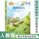 蟋蟀的住宅 四年级上册 (法)法布尔著 统编版语文教材配套阅读 课外 课文作家作品系列
