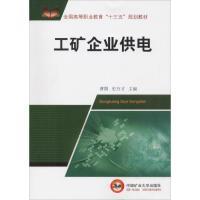 工矿企业供电 中国矿业大学出版社