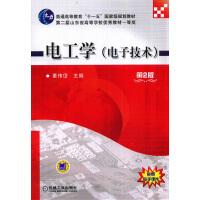 """电工学(电子技术)(第2版,普通高等教育""""十一五""""国家级规划教材)"""