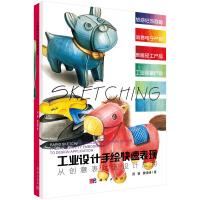 工业设计手绘快速表现――从创意表达到设计应用