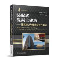 装配式混凝土建筑 建筑设计与集成设计200问
