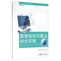 【旧书二手书9成新】 数据结构与算法综合实践