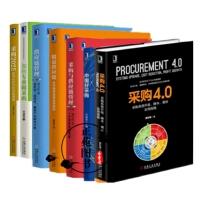 采购书籍全7本 中国好采购+如何专业做采购+采购2025 数字化时代的采购管理+采购与供应链管理+采购4.0+供应链管