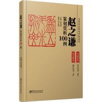 赵之谦篆刻赏析100例 江西美术出版社