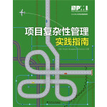 项目管理前沿标准译丛:项目复杂性管理实践指南