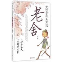 中国名家经典童话:老舍专集