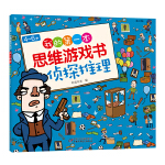 4-6岁我的第一本思维游戏书・侦探推理