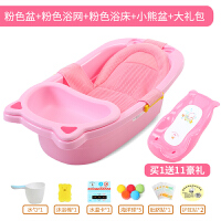 婴儿洗澡盆宝宝浴盆可坐躺通用新生儿用品大号加厚小孩儿童沐浴桶
