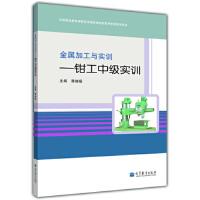 【9成新正版二手书旧书】金属加工与实训:钳工中级实训 蒋增福