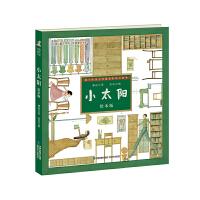 台湾儿童文学馆 林良美文书坊――小太阳(绘本版) 9787539551340
