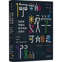 你学的数学可能是假的 超简单有趣的数学思维启蒙书 天津人民出版社