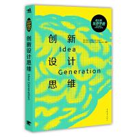 设计师生存手册:创新设计思维