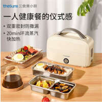 三食FH3黄小厨电热饭盒可插电加热饭盒保温上班族蒸煮热饭菜便携式