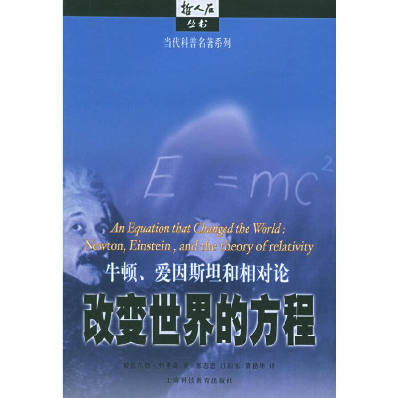 改变世界的方程:牛顿、爱因斯坦和相对论——哲人石丛书·当代科普名著系列