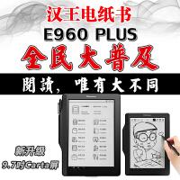 汉王电子书-E960 Plus升级版,高清大屏手写触控墨水屏,汉王电纸书,9.7英寸电子阅读器,内置Wifi无线,无闪