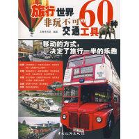 旅行世界,60种非玩不可的交通工具