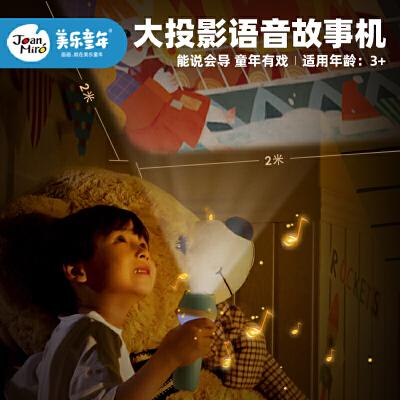 美乐(Joanmiro)儿童经典故事手电筒式投影仪玩具宝宝照明发光玩具