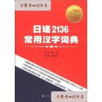 【旧书二手书9成新】日语2136常用汉字词典/崔香兰等辽宁人民