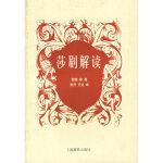 【新书店正版】莎剧解读 (德)歌德(Goethe,J.W.V.)等著,张可,元化 上海教育出版社 9787532055