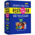 学生实用英汉汉英词典(第6版)