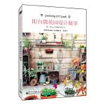 阳台微花园设计秘事(全彩)