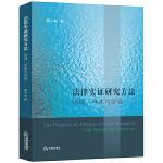 法律实证研究方法:场域、样本与经验
