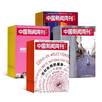 中国新闻周刊杂志订阅 2017年11月起订 杂志铺 1年共48期 新闻时政