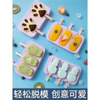 diy雪糕模具硅胶家用自制做冰棍冰糕冻冰棒的磨具冰淇淋模具