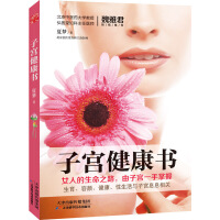 正版书籍 子宫健康书 妇产科医生写给女家用健康书保护女人健康 保护子宫 健康生活书籍 适合女性看的书女人如何养身体