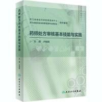 药师处方审核基本技能与实践 人民卫生出版社
