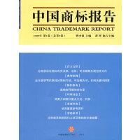 中国商标报告(2009年 第1卷 总第9卷)