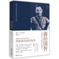 蒋经国传(十五周年新版)