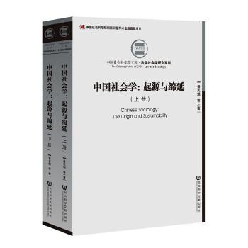 中国社会学:起源与绵延