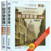 曼昆 经济学原理 第6版第六版 宏观部分 微观部分 英文版 清华大学出版社 全两册 [美] N.格雷戈里.曼昆(N.