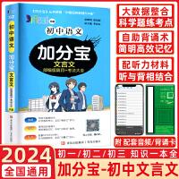 2020新版加分宝 初中语文 文言文R版必备43篇+考法大全人教版 初一初二初三同步适用中考总复习随身工具书口袋书辅导