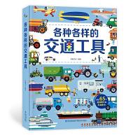 【超大开本】各种各样的交通工具立体书 男孩汽车书籍儿童3d立体书 幼儿宝宝工程车挖掘机科普认知绘本故事翻翻好多的玩具书