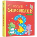 给3岁宝宝的英国经典图画书