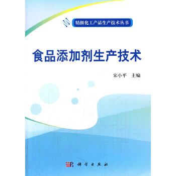 【按需印刷】-食品添加剂生产技术 按需印刷商品,发货时间20天,非质量问题不接受退换货。