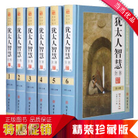 犹太人智慧全书 16开精装全6册 犹太人成功书籍 犹太人经商智慧秘诀成功书籍正版
