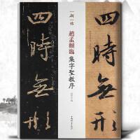 赵孟�\临集字圣教序 上海辞书出版社
