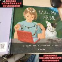 【二手旧书9成新】记忆的项链:信谊世界精选图画书9787533262242